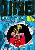 ゴルゴ13 (60) (SPコミックス)
