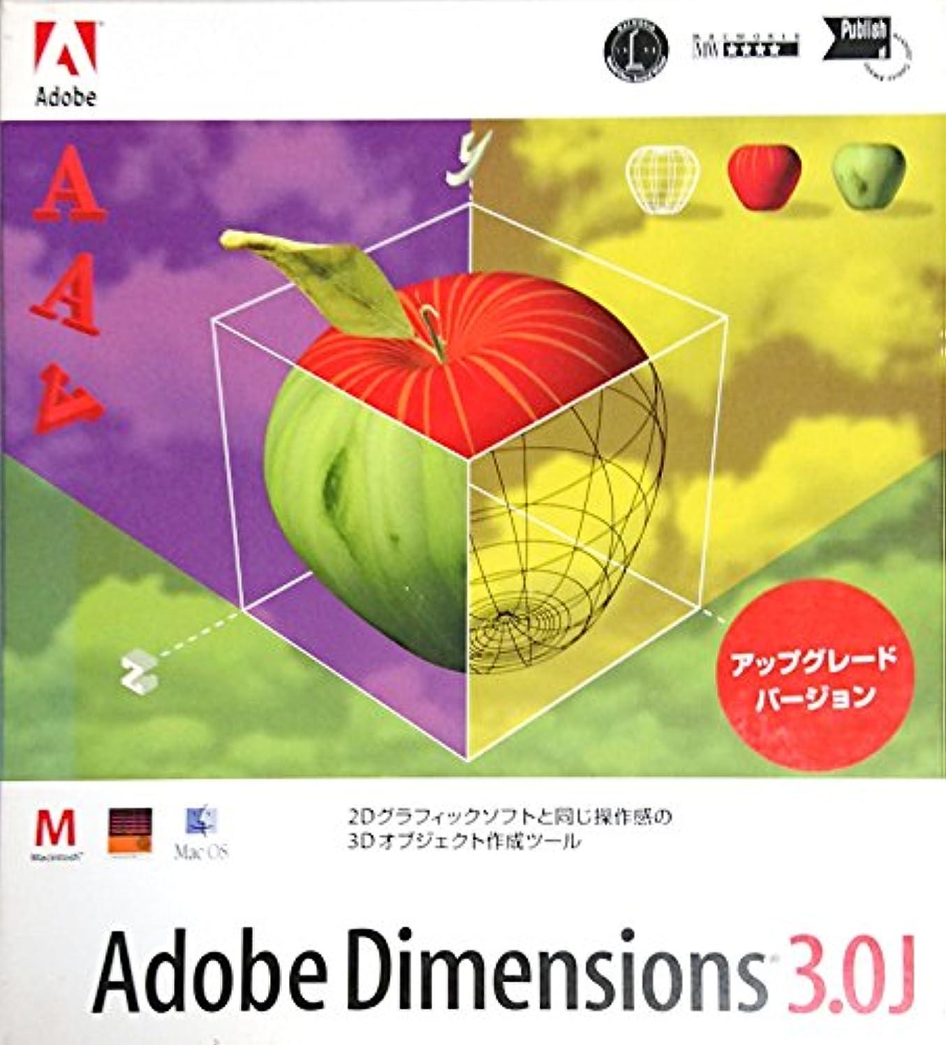 ソフィー交通不毛のAdobe Dimensions 3.0J アップグレードバージョン Macintosh