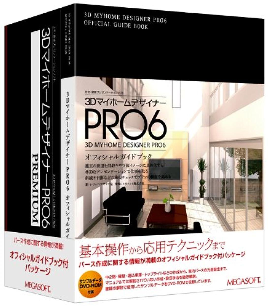 ハリケーン動揺させるとは異なり3DマイホームデザイナーPRO6 PREMIUM オフィシャルガイドブック付