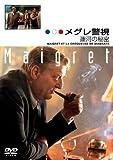メグレ警視 運河の秘密 ファイナルシーズン [DVD]