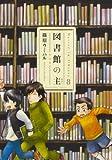 コミックス / 篠原ウミハル のシリーズ情報を見る