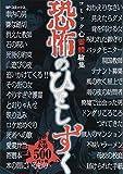 恐怖のひとしずく―コミック心霊體驗集 (SPコミックス SPポケットワイド)