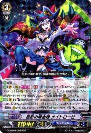 カードファイトヴァンガードG/「月夜のラミーラビリンス」/G-CHB03/006 星影の吸血姫 ナイトローゼ RRR