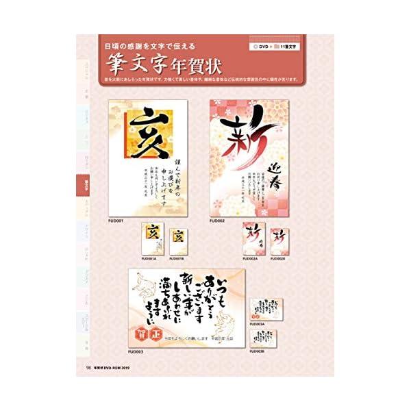 (カレンダー付) 年賀状 DVD-ROM 20...の紹介画像7