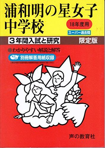 浦和明の星女子中学校―3年間入試と研究: 18年度中学受験用 (413)