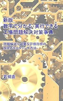 [若槻直]の新版 数字で分かる・実行できる工場問題解決対策事典: 問題解決に必要な評価指標の設定とモニタリング方法