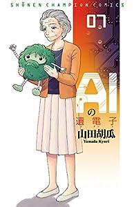 AIの遺電子 7 (少年チャンピオン・コミックス)