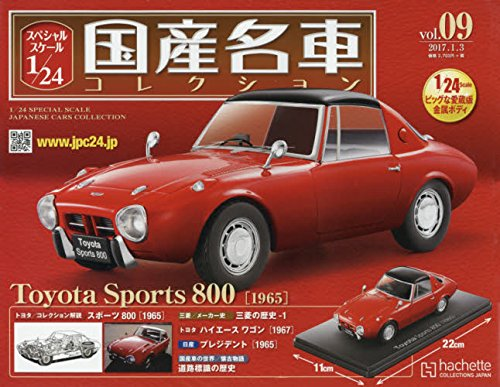 スペシャルスケール1/24国産名車コレクション(9) トヨタスポーツ800 2017年 1/3 号 [雑誌]の詳細を見る