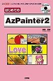 はじめてのAzPainter2 (CD-ROM付)