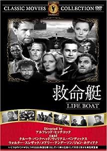 救命艇 [DVD] FRT-108