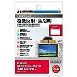 液晶保護フィルム III Canon EOS Kiss M2/M/M6 MarkII 専用 DGF3-CAEKM2