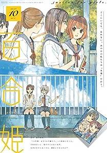 コミック百合姫 2019年10月号[雑誌]