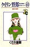 ケイリン野郎(45) (ジュディーコミックス)
