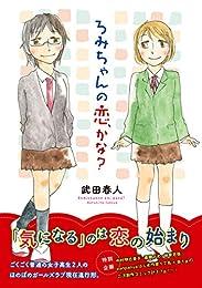 ろみちゃんの恋、かな? (楽園コミックス)
