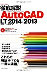 徹底解説AutoCAD LT 2014/2013 (エクスナレッジムック)