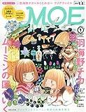MOE 2016年 01月号[雑誌]の画像