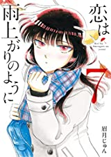恋は雨上がりのように(7) (ビッグコミックス)
