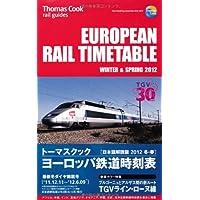 トーマスクック ヨーロッパ鉄道時刻表 2012冬・春号