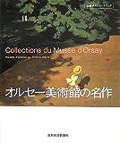 オルセー美術館の名作 (日経ポストカードブック)