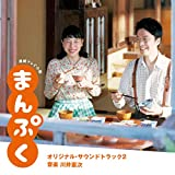 NHK連続テレビ小説「まんぷく」オリジナル・サウンドトラック2