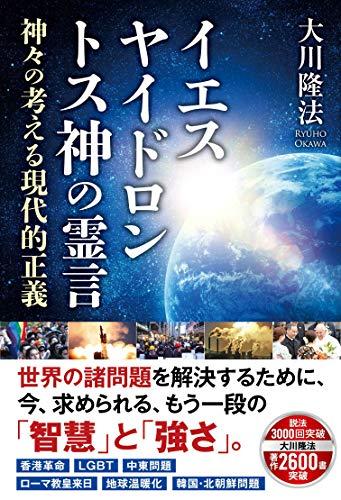 ダウンロードブック イエス ヤイドロン トス神の霊言 ―神々の考える現代的正義― 無料のePUBとPDF