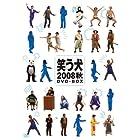 笑う犬2008秋 DVD-BOX