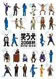 笑う犬2008秋 DVD-BOX[DVD]
