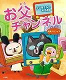 タロ猫さんの育児通信 お父チャンネル / 相澤 タロウイチ のシリーズ情報を見る