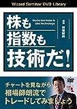 株も指数も技術だ (DVD)
