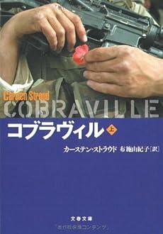 コブラヴィル〈上〉 (文春文庫)