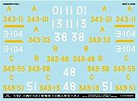 A-72032 アシタのデカール 1/72 川西N1K2-J 紫電改「三四三空エース」