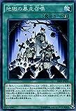 遊戯王 地獄の暴走召喚 機械竜叛乱(SR03) シングルカード SR03-JP030-N