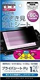 PSP (PSP-1000、2000、3000) 用覗き見防止シート『プライバシートP2』