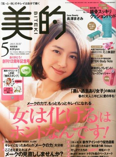 美的 2013年 05月号 [雑誌]の詳細を見る