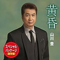 黄昏(スペシャル・パッケージ 通常盤)