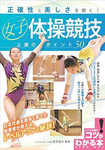 正確性と美しさを磨く! 女子体操競技 上達のポイント50 (...
