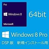【旧商品】Microsoft Windows 8 Pro (DSP版)  64bit 日本語(新規インストール用)