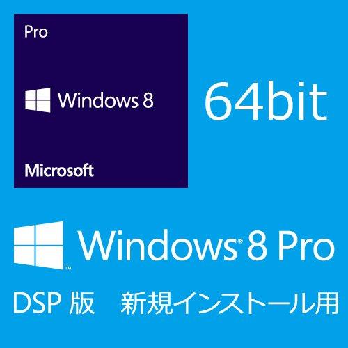 Microsoft Windows 8 Pro (DSP版)  64bit 日本語(新規インストール用)
