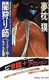 闇狩り師 (トクマノベルズ―ミスター仙人九十九乱蔵 1)