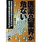 医薬品業界が危ない―日本の製薬会社が消える日はいつか、卸業者・薬局・薬店が消える日はいつか (Yell books)