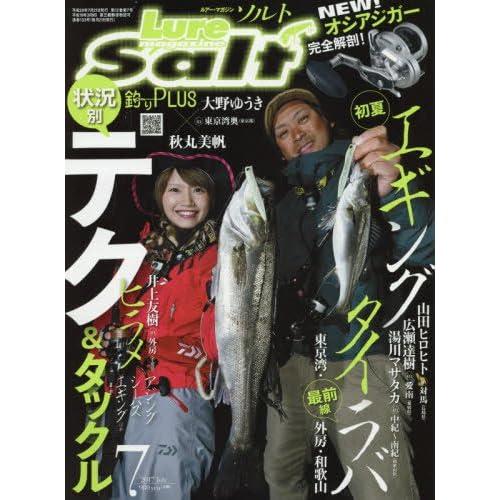 Lure magazine Salt(ルアーマガジン ソルト) 2017年 07 月号 [雑誌]