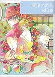 螺旋の素描 / 会田 薫 のシリーズ情報を見る