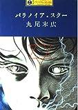 パラノイア・スター (カワデ・パーソナル・コミックス (4))