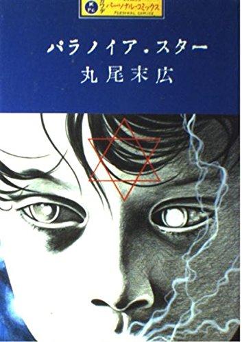 パラノイア・スター (カワデ・パーソナル・コミックス (4))の詳細を見る