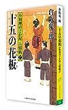 十五の花板 小料理のどか屋 人情帖27 (二見時代小説文庫) 画像