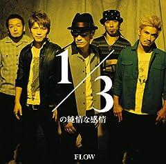 FLOW「1/3の純情な感情」のジャケット画像