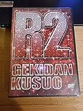 大衆演劇 DVD 2枚組 R2 劇団九州男 大川良太郎