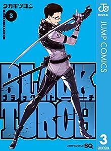 [タカキツヨシ] BLACK TORCH 第01-03巻