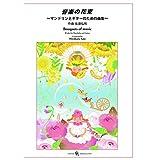 佐藤弘和:音楽の花束~マンドリンとギターのための曲集~