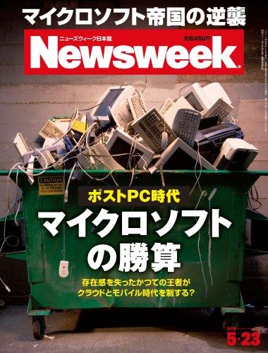 Newsweek (ニューズウィーク日本版) 2012年 5/23号 [雑誌]の詳細を見る